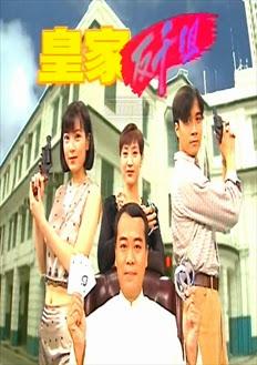 Phim Lực Lượng Chống Lừa Đảo-TVC Corner The Con Man