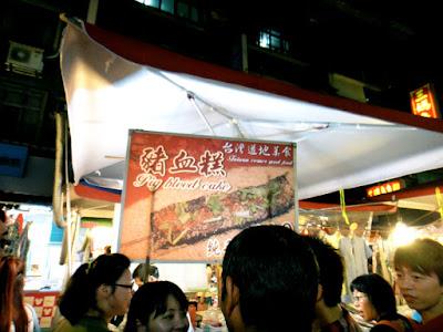 Raohe Night Market Pig Blood Cake Taipei