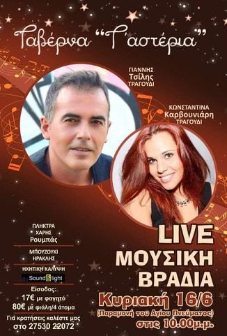 Κυριακή με live στα ΑΣΤΕΡΙΑ στο Λυγουριό