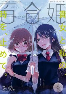 コミック百合姫 2017年06月号
