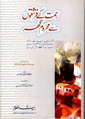 Rahmat Kay Farishton Say Mahroom Ghar By Shaykh Asif Naseem