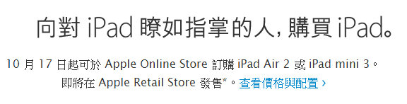 http://www.apple.com/hk/retail/ipad/