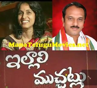 Illali Muchatlu with Kamala – MLA Sudheer Reddy Wife