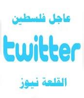 -*-*-*-*-*- تويتر -*-*-*-*-*-