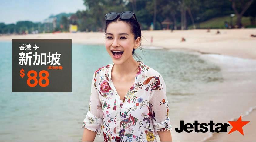 Jetstar捷星航空【88優惠】香港飛新加坡單程HK$88起(來回連稅HK$619),明天(3月25日)早上9時開賣!