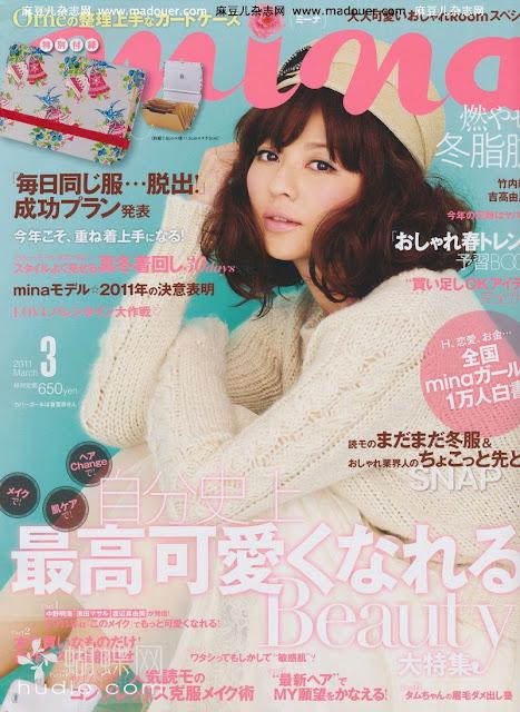 mina (ミーナ) march 2011 japanese magazine scans