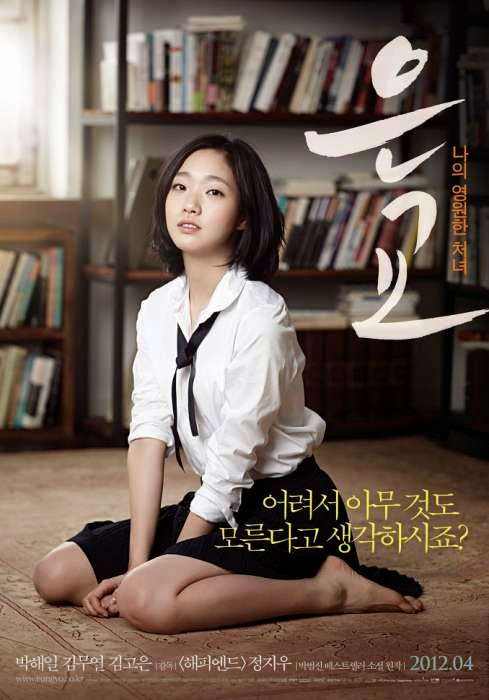 A Muse {Eungyo} (2012) เสน่ห์หาในวังวน