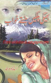 bhegi palkain hanstay khawab by Rukh chohdari