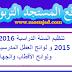 تنظيم السنة الدراسية 2016-2015 و لوائح العطل المدرسية ولوائح الأقطاب والجهات
