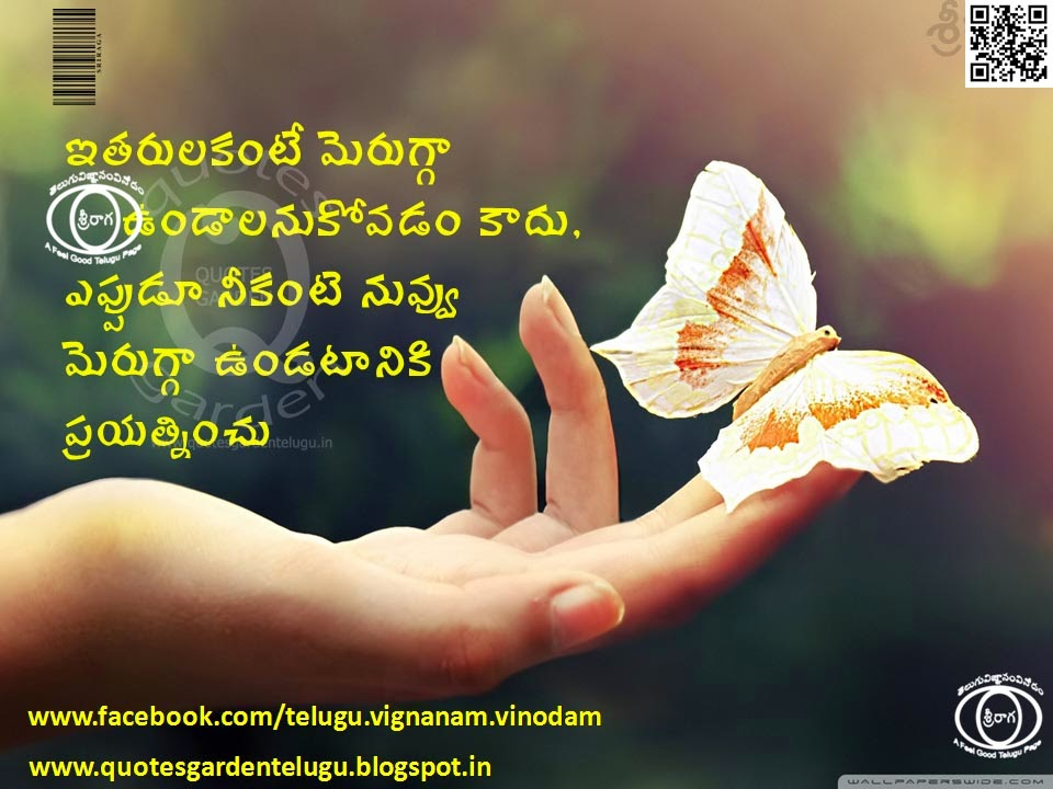 TeluguQuotations-for-SMS-n-Whatsapp-images-285142