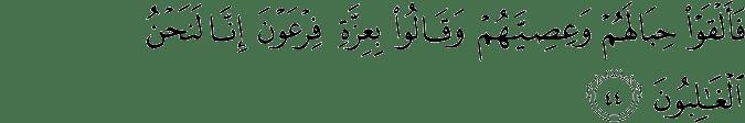 Surat Asy Syu'ara ayat 44