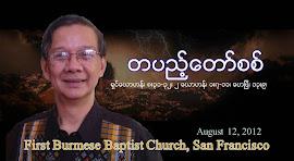 Rev. Aung Thet Nyunt