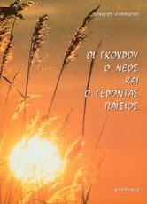 """+ """" Ο ΓΚΟΥΡΟΥ, Ο ΝΕΟΣ & Ο ΓΕΡΩΝ ΠΑΙΣΙΟΣ """""""
