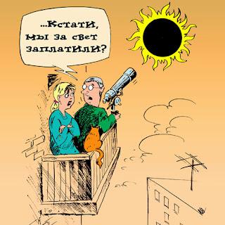 Солнечное затмение в Скорпионе 3 ноября 2013