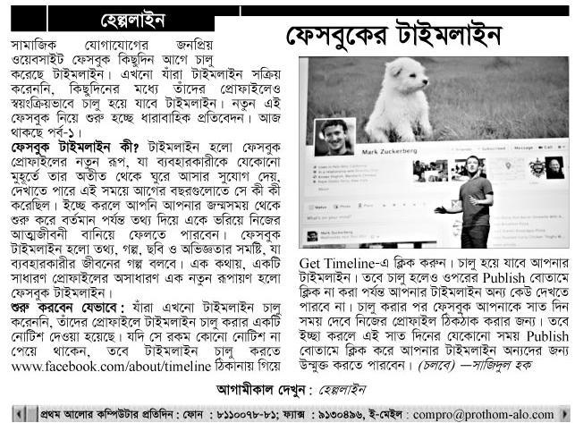 free  computer tips bangla pdf book