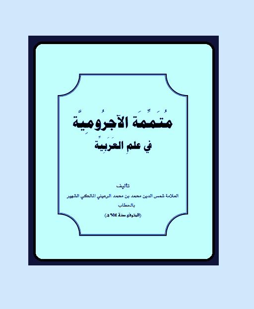 كتاب الدرة البهية على متممة الآجرومية pdf