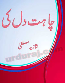 Chahat Dil Ki (romantic urdu novel) By Shazia Mustafa