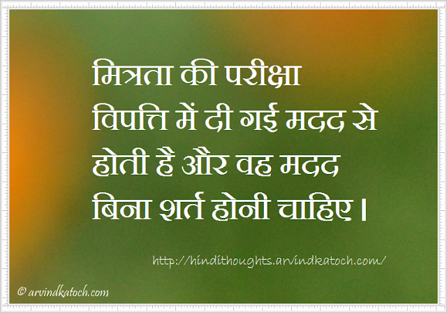 Hindi Thought, Friendship, adversity, condition, tested, Hindi, Quote