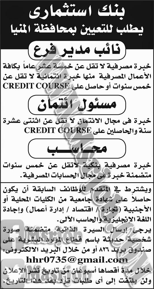 وظائف بنك استثماري بمحافظة المنيا - بتاريخ 25 يناير 2015