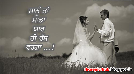 punjabi love quotes submited images