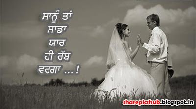 Yaar Punjabi Love Quote Wallpaper | Sweet Punjabi Romantic Quotes