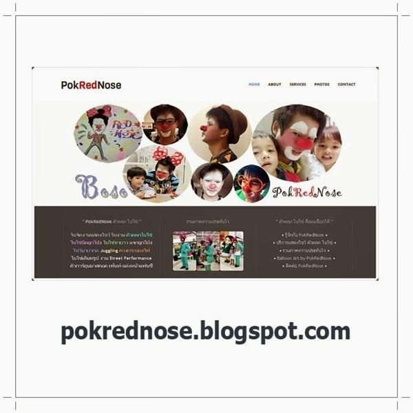 ผลงานการทำ Blog : PokRedNose