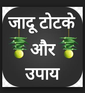 Tone Totke Ki Adbhoot Sahktiyan