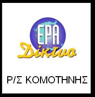 http://www.ertopen.com/apps/radio/?name=ERA+Komotinis&type=mp3&url=62.38.241.91:8000/;
