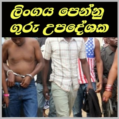 sri-lanka-man-arrested-for-being
