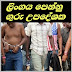 Sri lanka Man Arrested for Being Naked in Pallama Town