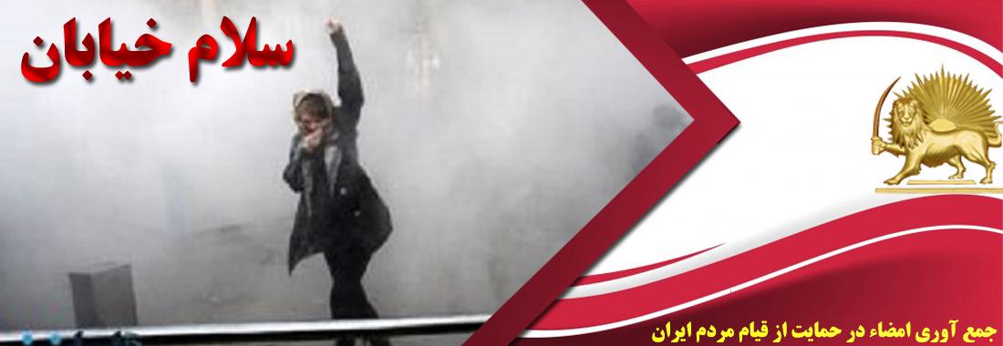 وبلاگ قیام ایران برای آزادی