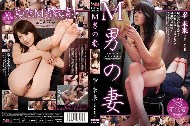 [RHJ 250] Red Hot Jam Vol.250 :: Mirai Sachi