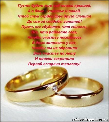 Поздравления супругу с годовщиной свадьбы