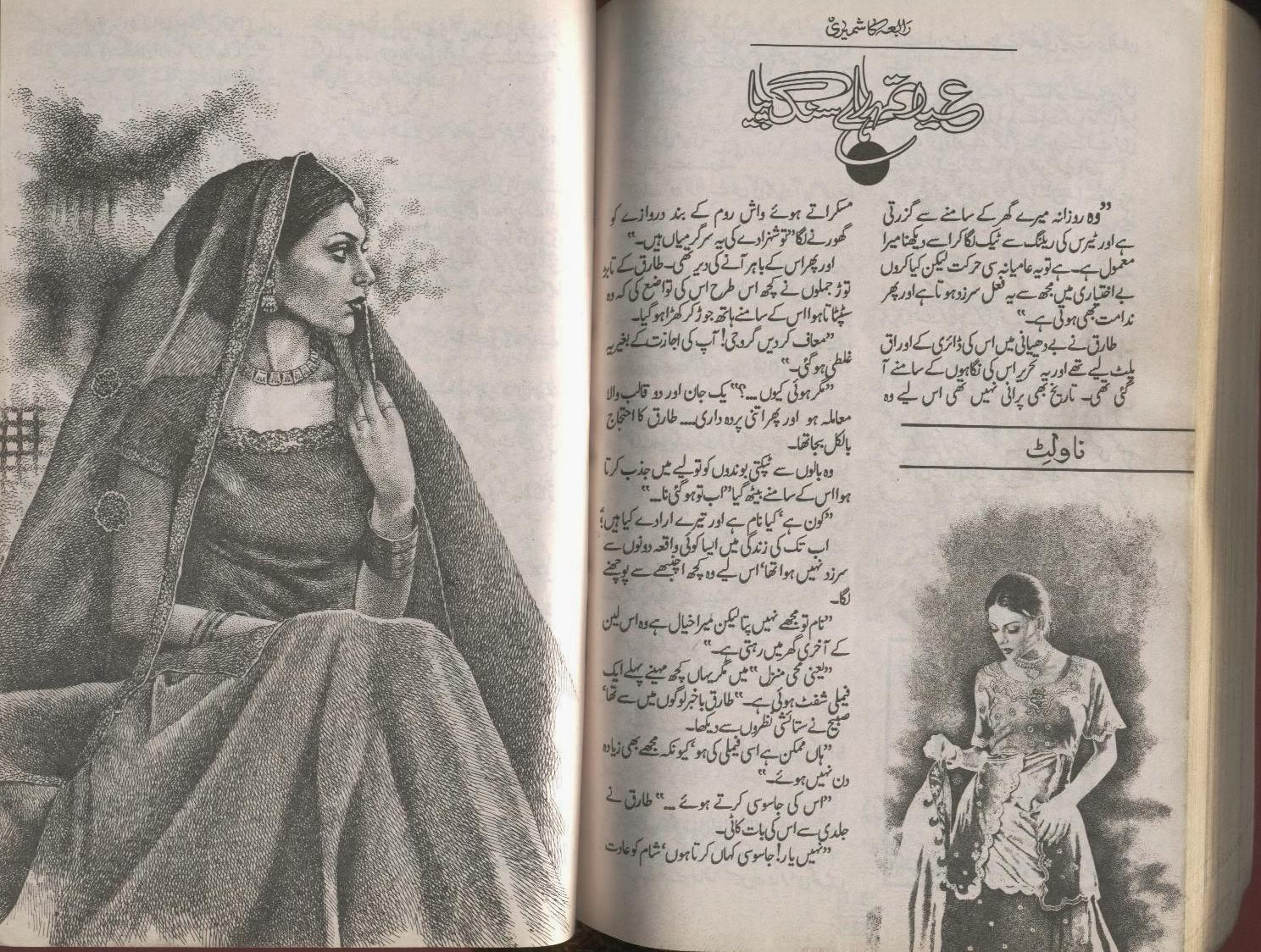 Eid tumhare sung piya by Rabia Kashmiri Online Reading.