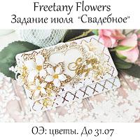 """Задание """"Свадебное"""" до 31/07"""