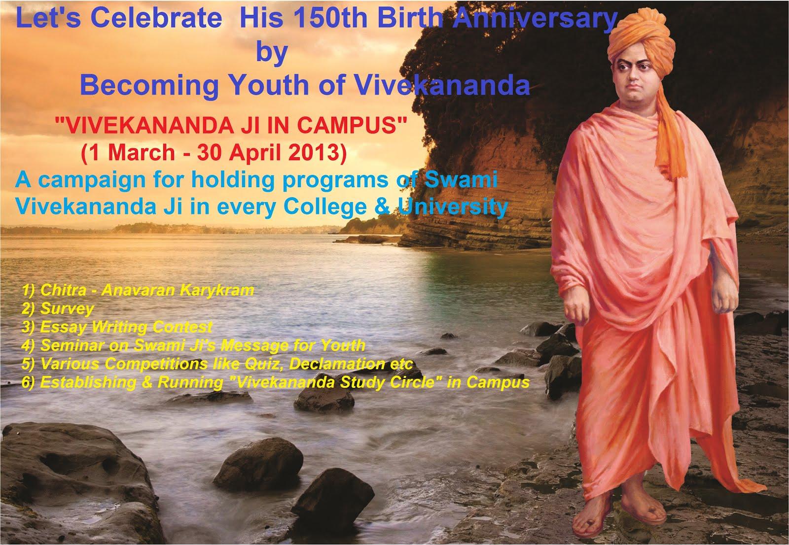 swami vivekananda youth of 2013 sardh shati yuva shakti aayam