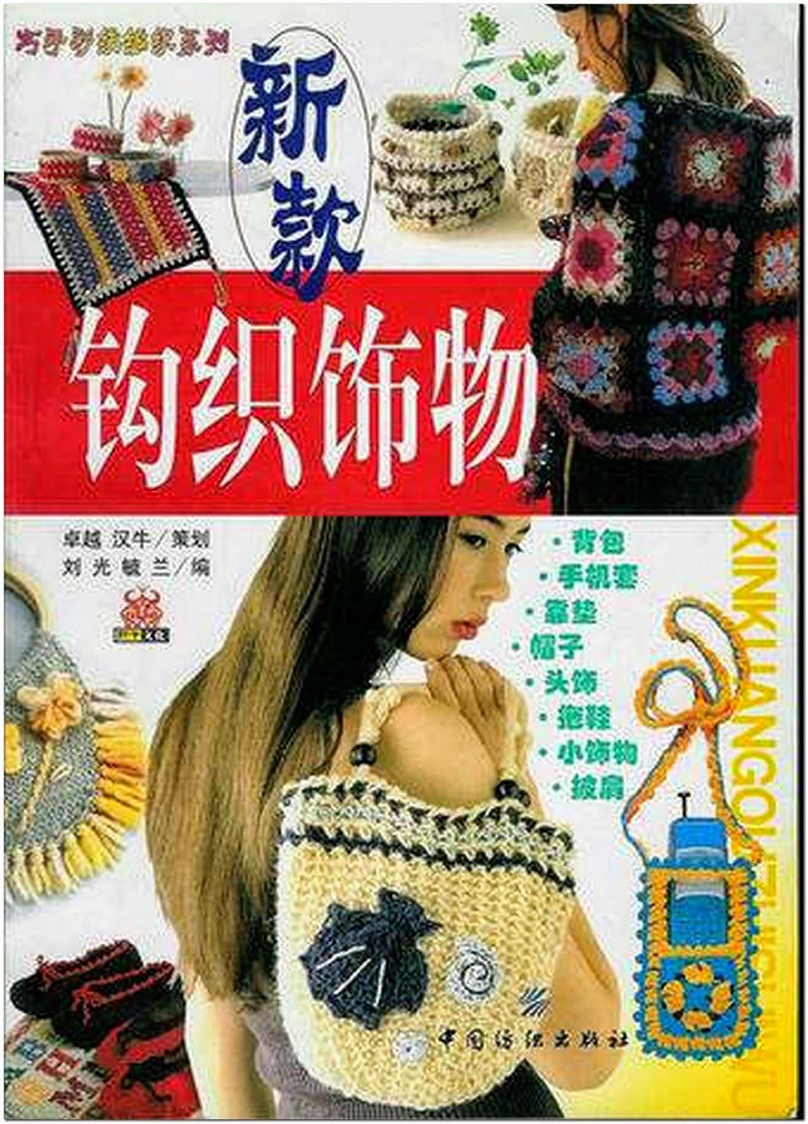 Вязание журналы китайские японские
