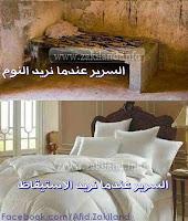 كيف ترى السرير عندما تريد النوم و عندما تريد الاستيقاظ صور طريفة مضحكة