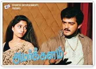 அமர்க்களம் 1999 Tamil Movie Watch Online