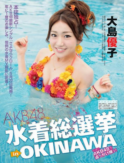 Foto-Foto SEXY AKB48 Terbaru