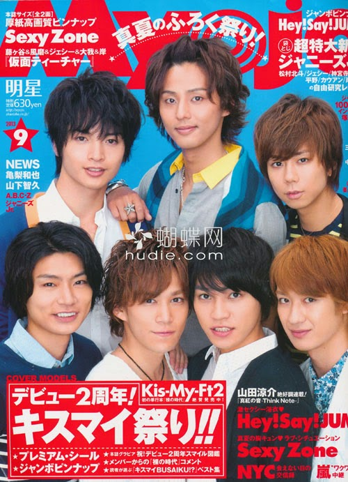 Myojo (ミョウジョウ) September 2013 Kis-My-Ft2