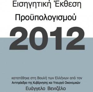 Τα κρυφά σημεία του προϋπολογισμού 2012
