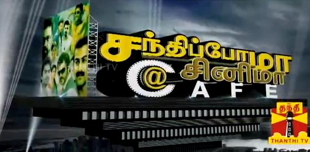 Sandhippoma @ Cinema Cafe – Ponmaalai Pozhudhu Team 08.09.2013 Thanthi TV
