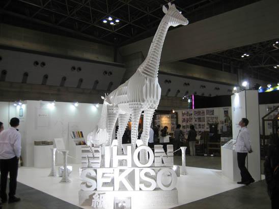 店舗総合展示会「街づくり・流通ルネサンス」東京ビッグサイト