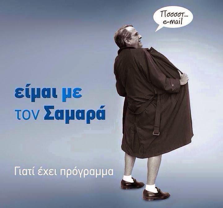 Αντώνης Σαμαράς: Τώρα είναι η ώρα του ωραιότερου σεξ.... ΒΙΝΤΕΟ