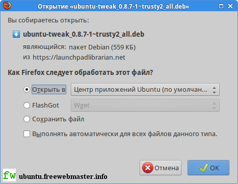 Установка программы Ubuntu Tweak с официальной страницы разработчика