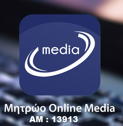Πιστοποιημένο site του Μητρώου Επιχειρήσεων Ηλεκτρονικών Μέσων Ενημέρωσης