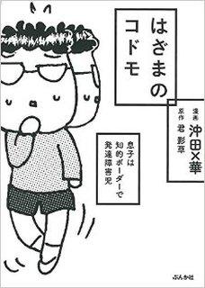 [沖田×華×君影草] はざまのコドモ 息子は知的ボーダーで発達障害児