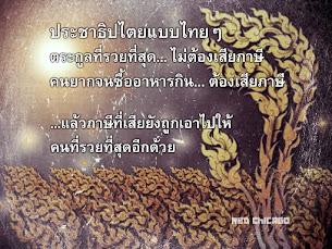 ประชาธิปไตยแบบไทยๆ ตระกูลที่รวยที่สุด... ไม่ต้องเสียภาษี