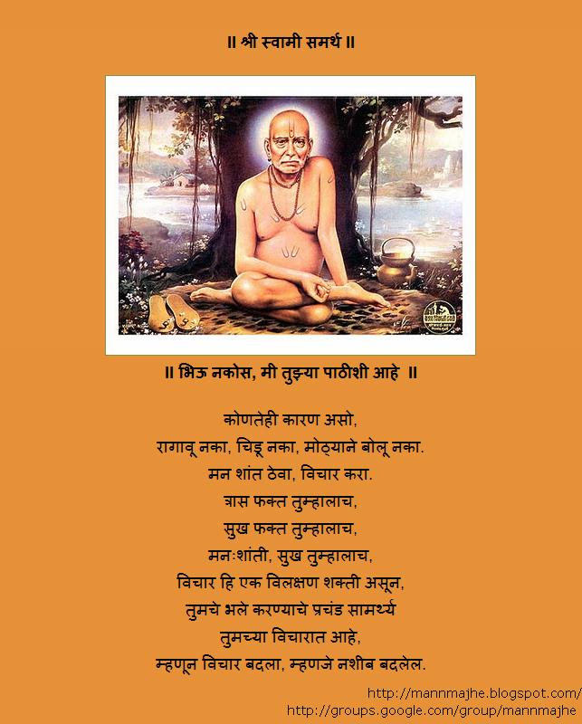 Marathi Documents List - Sanskrit Documents